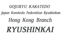 GOJURYU KARATEDO Japan Karatedo Federation Ryushinkan Hong Kong Branch RYUSHINKAI